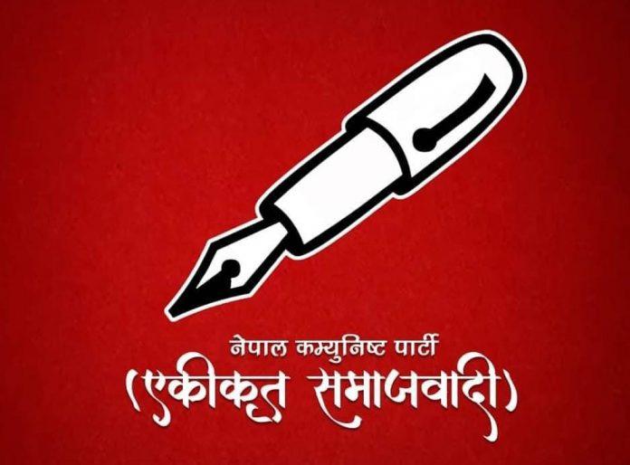नेकपा एकीकृत समाजवादीको चुनाव चिन्ह 'कलम'